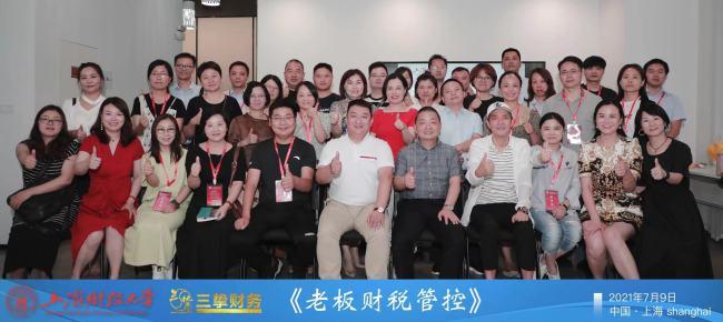 上海财大《老板财税管控》公开课7.9举办圆满成