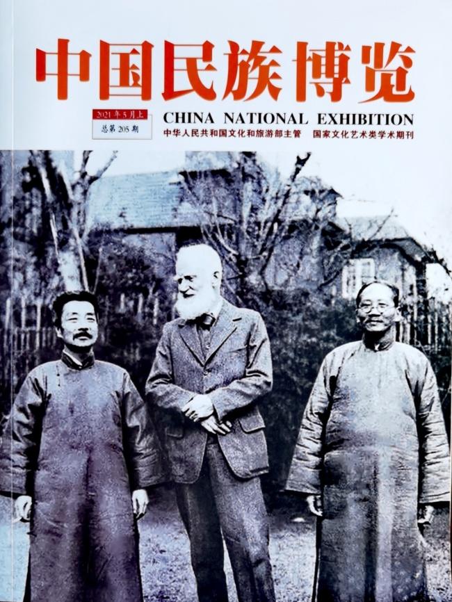 《中国民族博览》杂志刊登大学生洪紫千 赵海辰