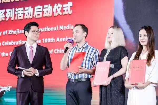 浙江省庆祝建党百年国际传播大型融媒系列活动启动