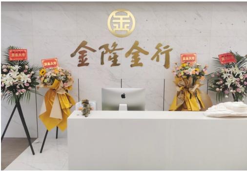 金善金美隆兴隆达金隆金行黄金集团上海公司成立