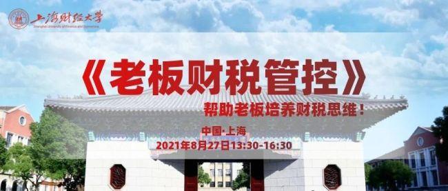 上海财大《老板财税管控》199/人,8月27日重磅来袭,民企老板通俗易懂,火热报名……